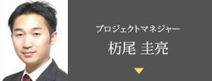プロジェクトマネジャー 杤尾圭亮