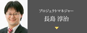 プロジェクトマネジャー 長島淳治