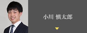 小川慎太郎
