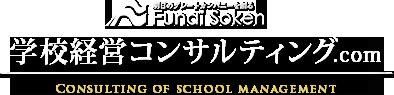 学校経営コンサルティング.com