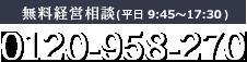 無料経営相談(平日9:00~18:00) 0120-958-270