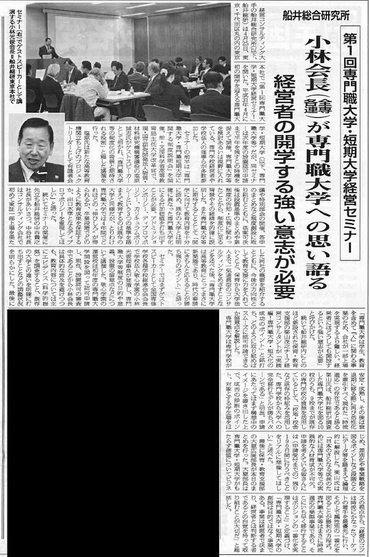 専門職大学新聞記事_mini