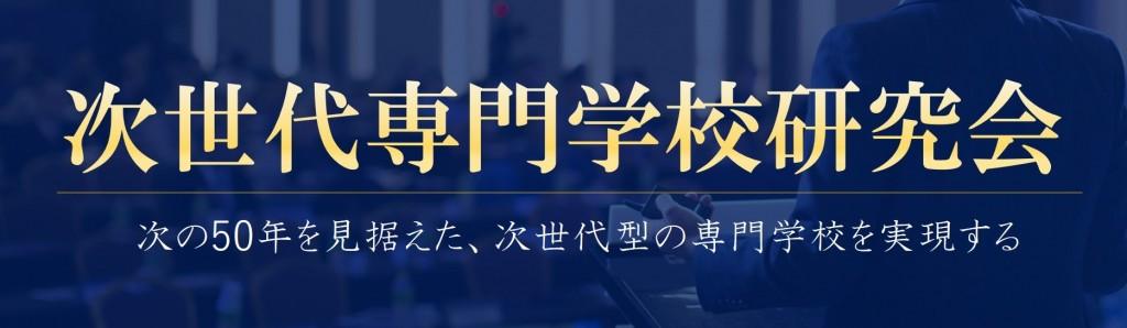 専門学校研 バナー編集